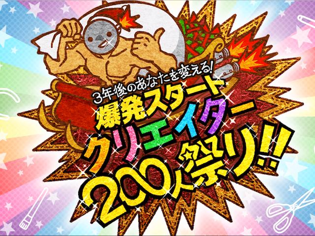 3年後のあなたを変える! 爆発スタート クリエイター200人祭り!! 大阪 あべのハルカス クリエイター200人祭り