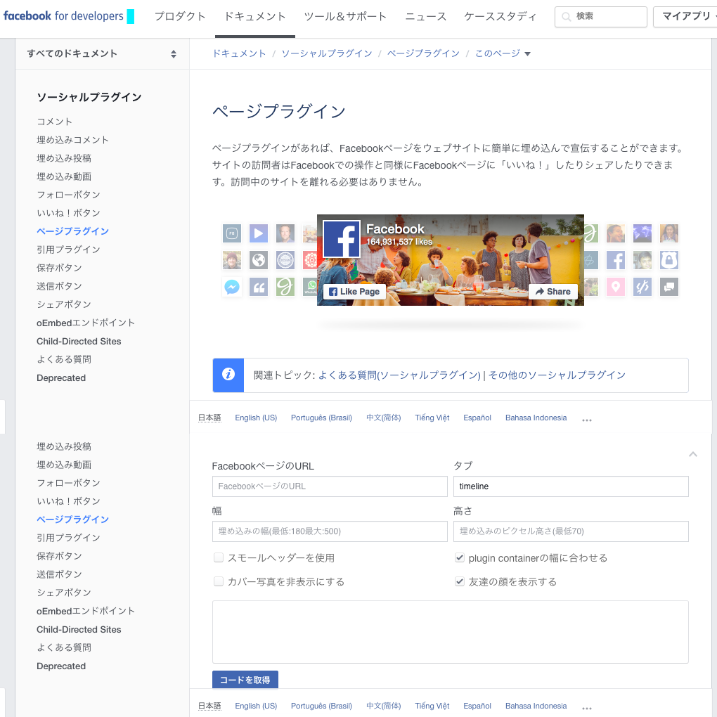 Facebook for developer ページプラグイン