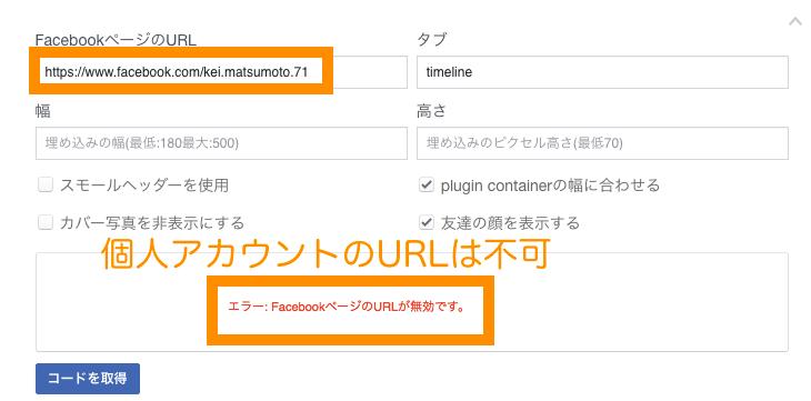 FacebookアカウントのURLは不可 Facebook for developer ページプラグイン