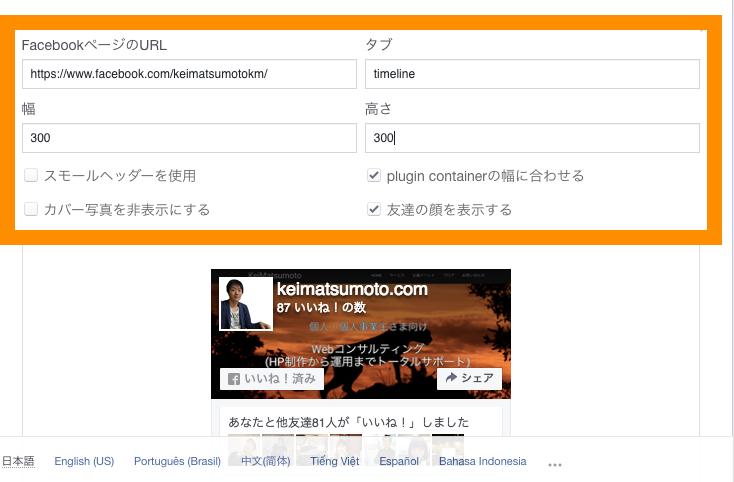 FacebookページのURLを入力 Facebook for developer ページプラグイン