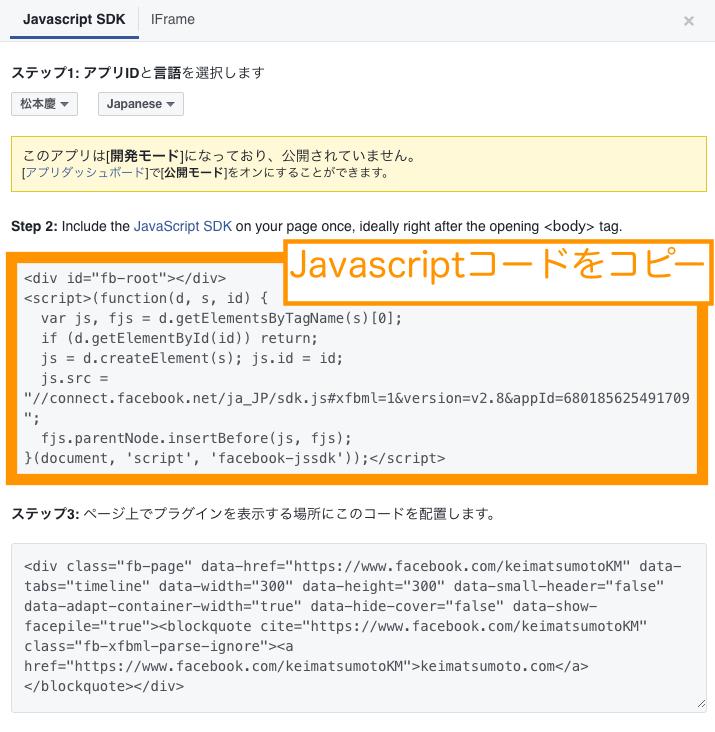 ステップ2のJavascriptコードをコピー Facebook for developer ページプラグイン