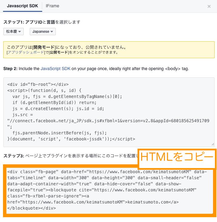 ステップ3のHTMLコードをコピー Facebook for developer ページプラグイン