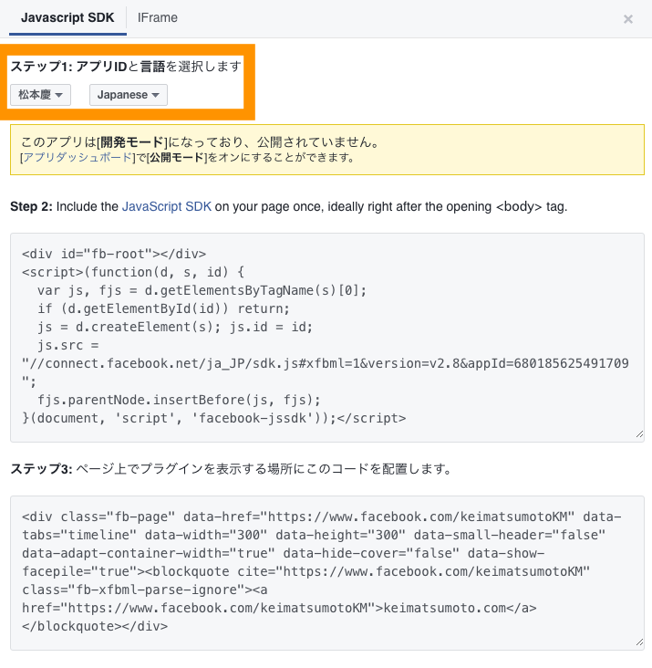 ステップ1の名前と言語を確認 Facebook for developer ページプラグイン