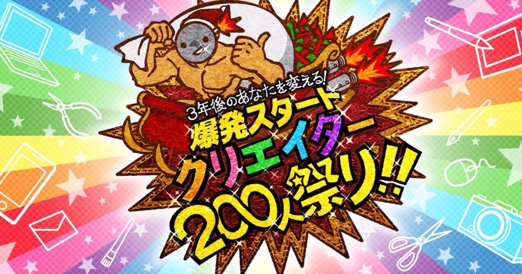 クリエイター 200人祭り イベントレポート【大阪 セミナー・交流会 感想】