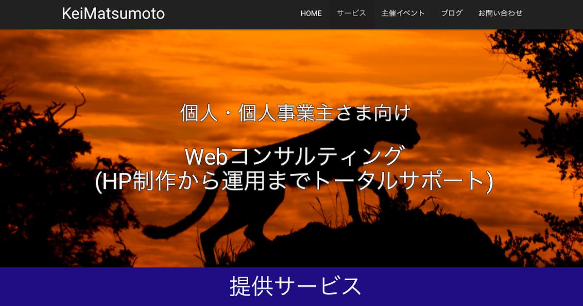 提供サービス 大阪 Webコンサルティング ( ホームページ制作〜運用まで)
