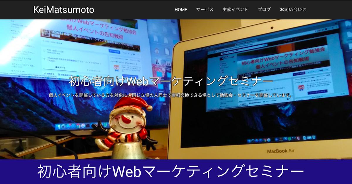 初心者向け Webマーケティング セミナー 大阪