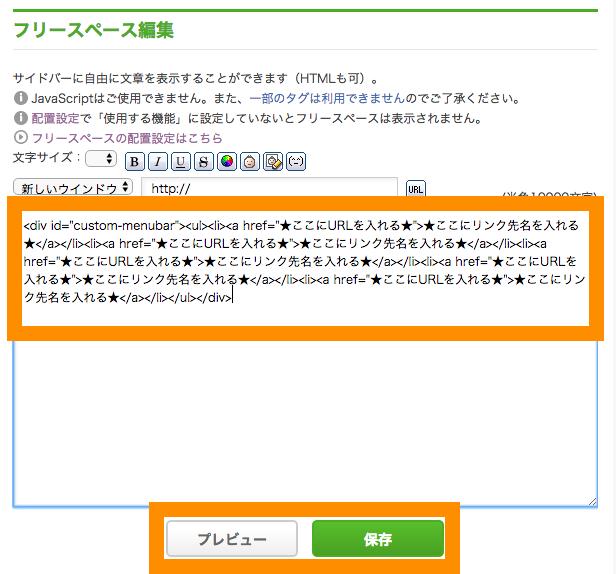 アメブロ フリースペース メニューバー用HTMLを記述