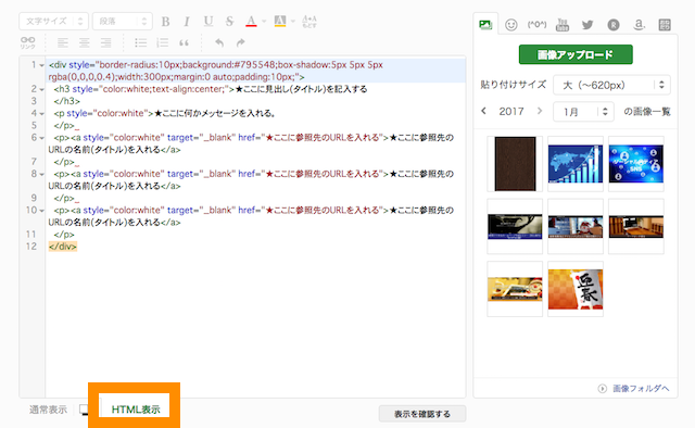 アメブロ 記事編集画面 HTML