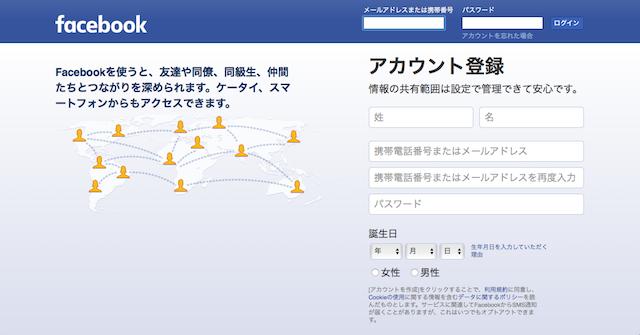 Facebook トップページ