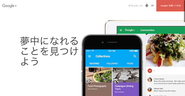 Google+ トップページ