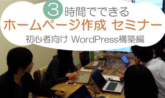 3時間でできるホームページ作成セミナー 初心者向け WordPress編
