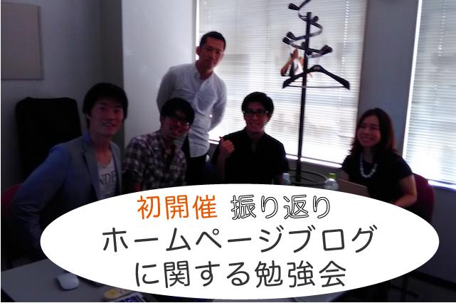 初開催  ホームページ ブログ 勉強会 振り返り【大阪 Web イベント】