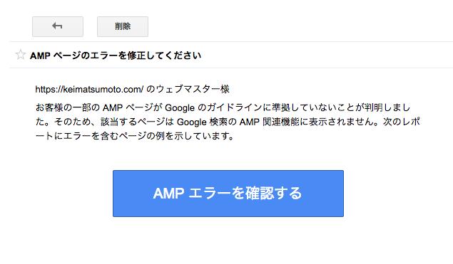 Google Search Console AMP エラーメッセージ