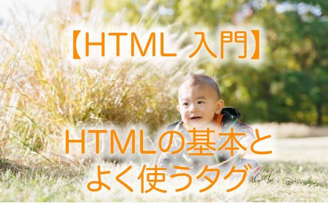 HTML 入門 HTMLの基本とよく使うタグ ホームページ作成
