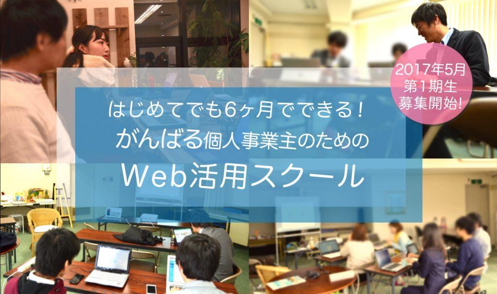 はじめてでも6ヶ月でできる!がんばる個人事業主のためのWeb活用スクール