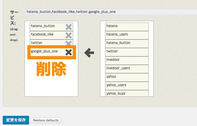 WP Social Bookmarking Light 設定 Google+のシェアボタンを削除