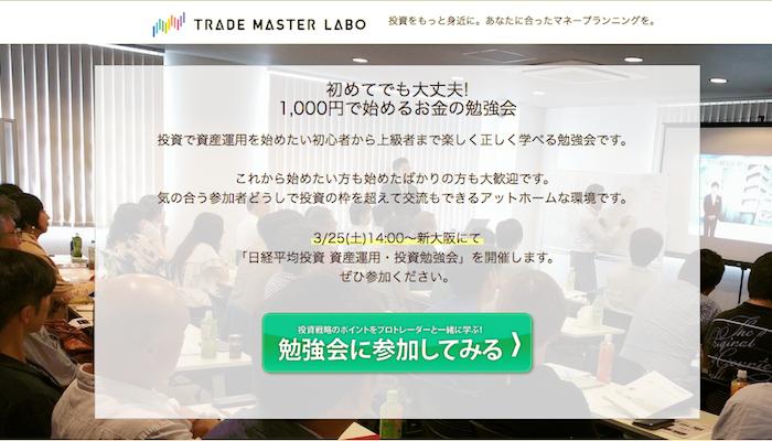 トレードマスターラボ 投資勉強会 ランディングページ