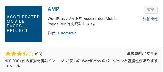 WordPress プラグイン AMP