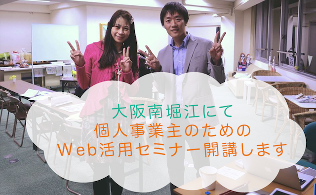 南堀江エイトビル Web活用セミナー開催場所
