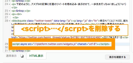 ツイートの埋め込みコードをアメブロに貼り付ける javascriptは削除する