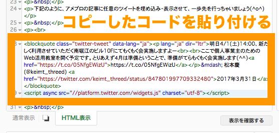 ツイートの埋め込みコードをアメブロに貼り付ける