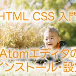 開発エディタ Atomエディタのインストール・設定手順