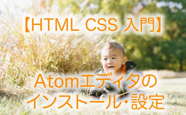 【 HTML CSS 入門 】Atom エディタ のインストール手順