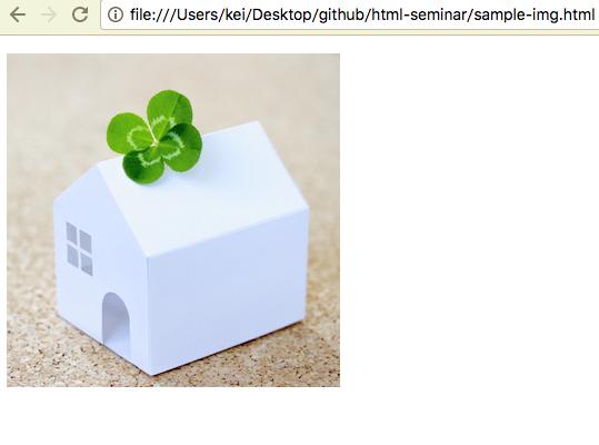 HTML入門 画像 imgタグのサンプル