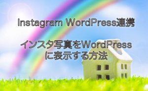 インスタグラム WordPress 連携方法
