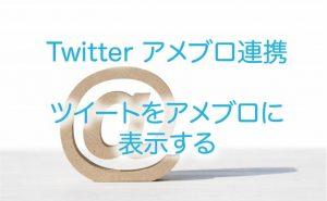 ツイート アメブロ 連携 ツイートをアメブロに表示する