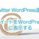 ツイート WordPress 連携 ツイートをWordPressに表示する