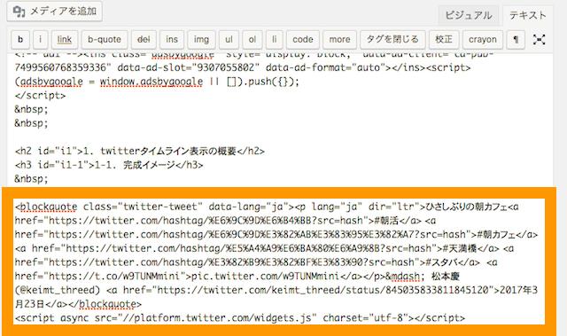 ツイートの埋め込みコードをWordPressに貼り付ける