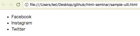 HTML入門 リスト ul,liタグのサンプル