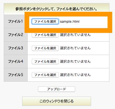 エックスドメイン HTML ファイルアップロード