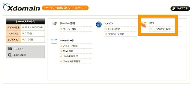 エックスドメイン HTML FTPを選択