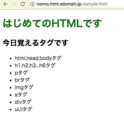 エックスドメイン HTML sample.htm表示