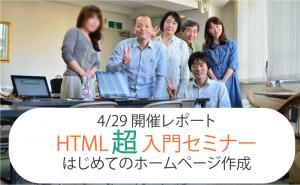 4/29 開催レポート HTML超入門セミナー 初めてのホームページ作成