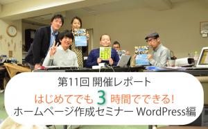 第11回 ホームページ作成セミナー WordPress編@大阪南堀江 集合写真