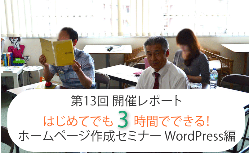 第13回 ホームページ作成セミナー WordPress編@大阪南堀江 集合写真