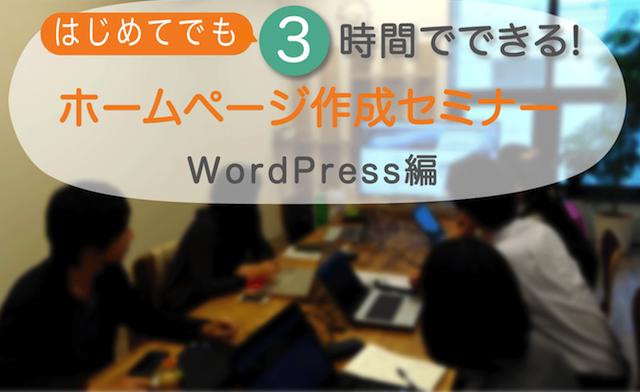 はじめてでも3時間でできる! ホームページ作成セミナー WordPress編 大阪