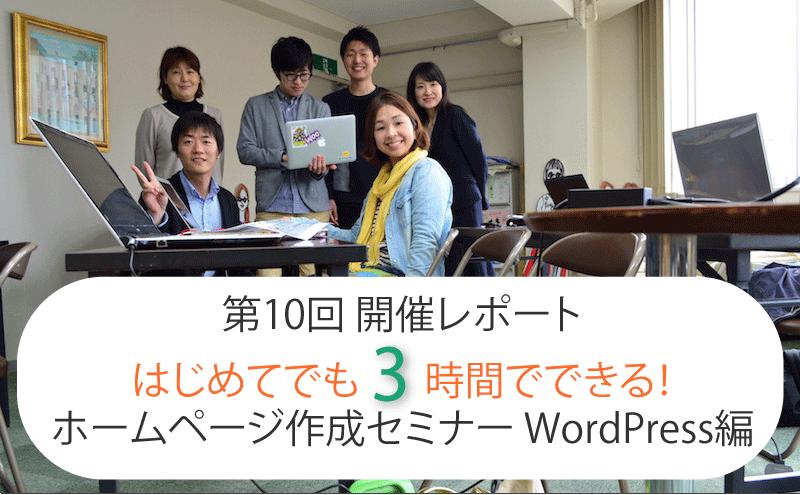 第10回 ホームページ作成セミナー WordPress編 大阪南堀江 集合写真