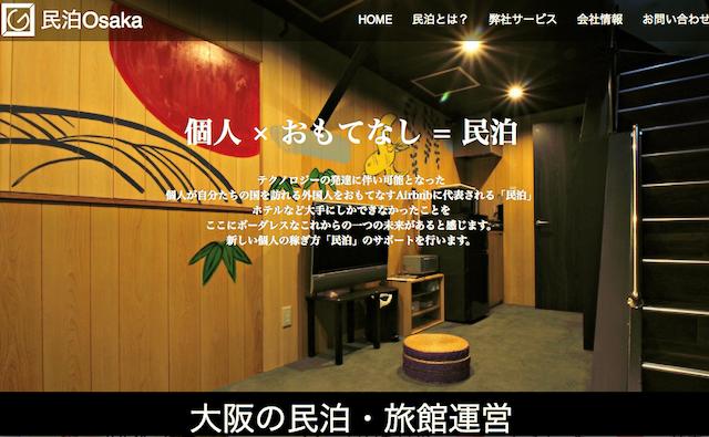 株式会社グレートステイ minpaku-osaka ホームページ