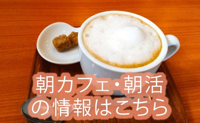 朝活・朝カフェ@大阪