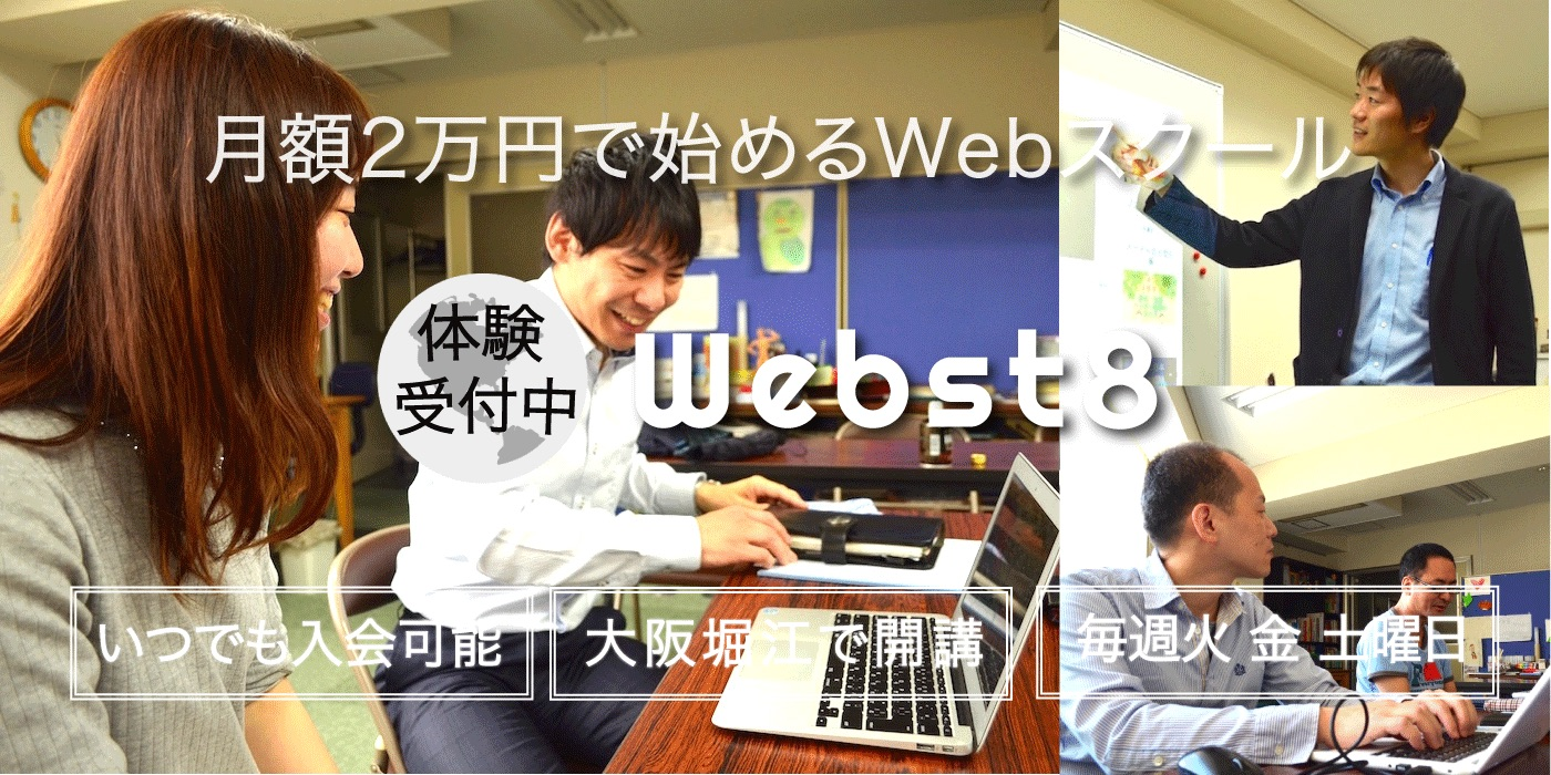 月額2万円で始める大阪の個人事業主向けWebスクール「Webst8」