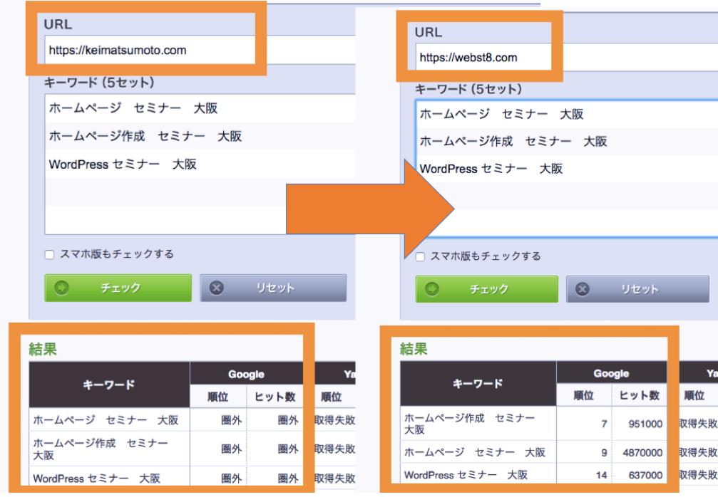 2017年6月18日時点でのwebst8.com、keimatsumoto.comのホームページセミナーでの検索結果。検索順位チェッカーではすでに引継ぎが完了している模様。