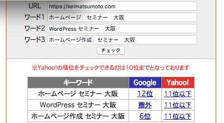 2017年6月18日時点でのkeimatsumoto.comのホームページセミナーでの検索結果。移行中で不安定な順位
