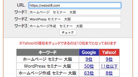 2017年6月18日時点でのwebst8.comのホームページセミナーでの検索結果。移行中で不安定な順位