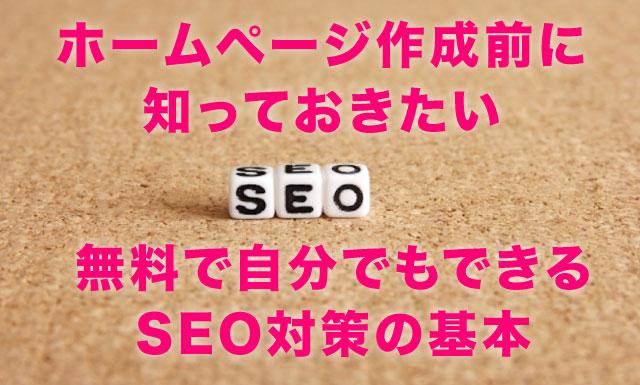 ホームページ作成前に知っておきたい無料で自分でもできるSEO対策の基本