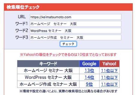 2017年6月16日時点のkeimatsumoto.comのホームページセミナーの検索順位
