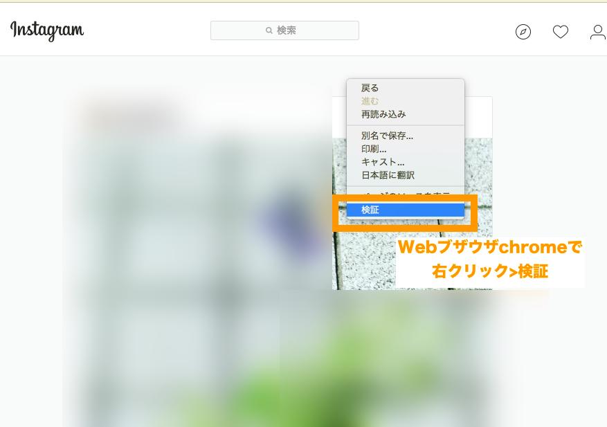 右クリック>検証